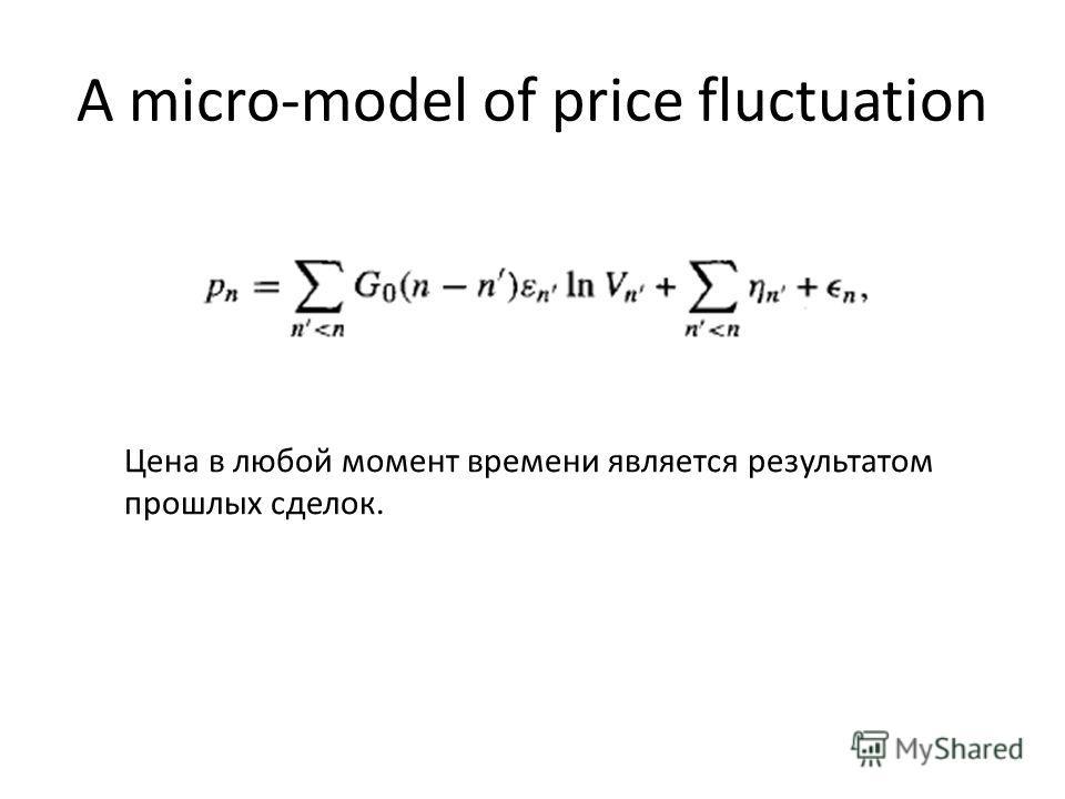 A micro-model of price fluctuation Цена в любой момент времени является результатом прошлых сделок.