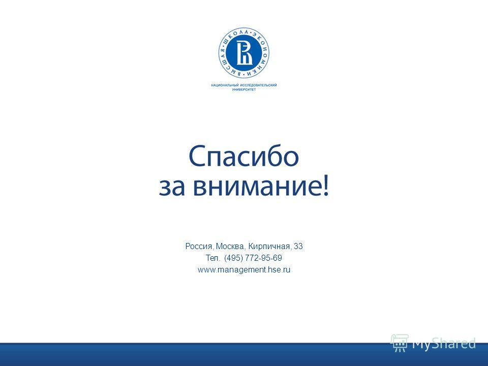 Россия, Москва, Кирпичная, 33 Тел. (495) 772-95-69 www.management.hse.ru