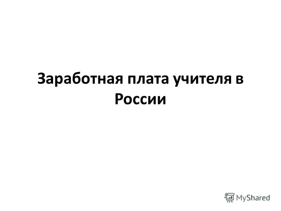 Заработная плата учителя в России