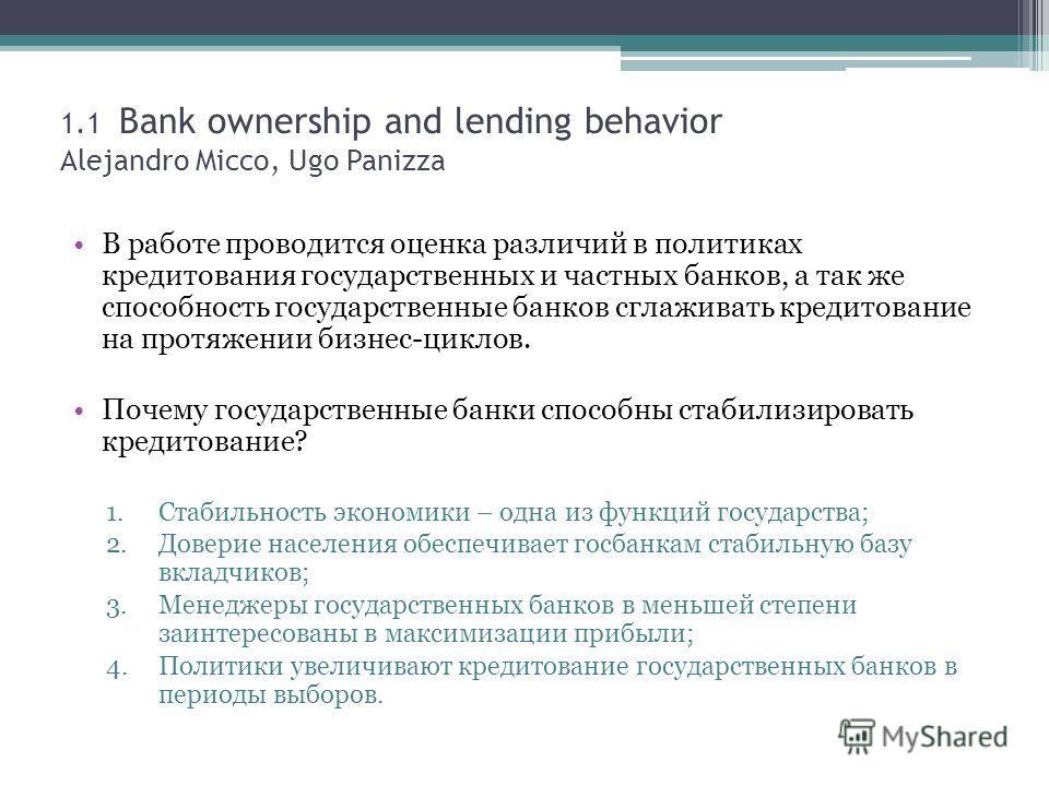 1.1 Bank ownership and lending behavior Alejandro Micco, Ugo Panizza В работе проводится оценка различий в политиках кредитования государственных и частных банков, а так же способность государственные банков сглаживать кредитование на протяжении бизн