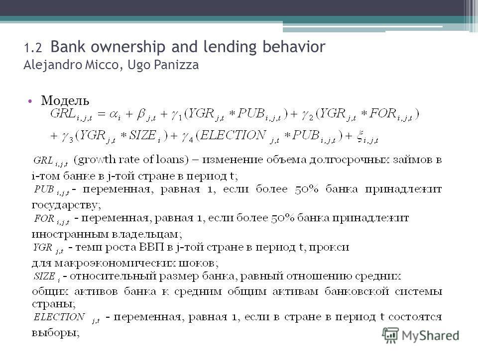 1.2 Bank ownership and lending behavior Alejandro Micco, Ugo Panizza Модель
