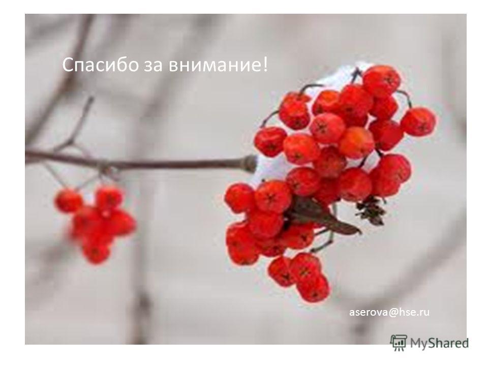 Спасибо за внимание! aserova@hse.ru