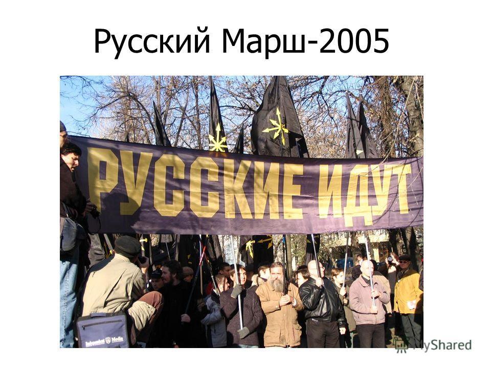 Русский Марш-2005