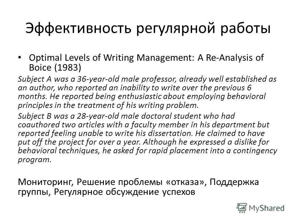 Эффективность регулярной работы Optimal Levels of Writing Management: A Re-Analysis of Boice (1983) Subject A was a 36-year-old male professor, already well established as an author, who reported an inability to write over the previous 6 months. He r