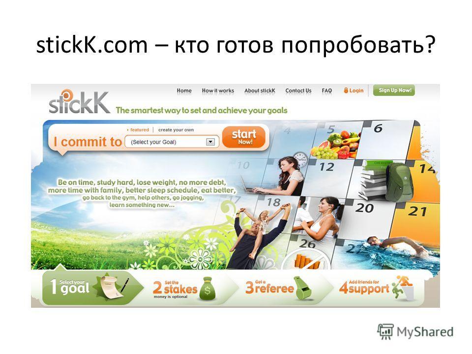 stickK.com – кто готов попробовать?