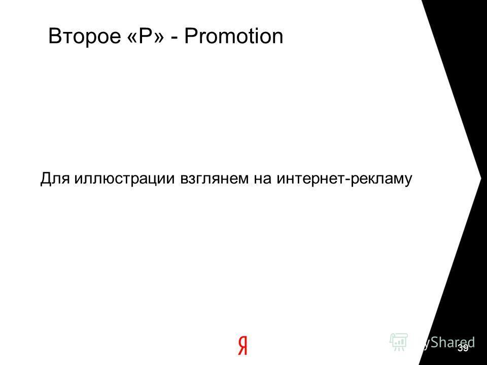 39 Второе «Р» - Promotion Для иллюстрации взглянем на интернет-рекламу