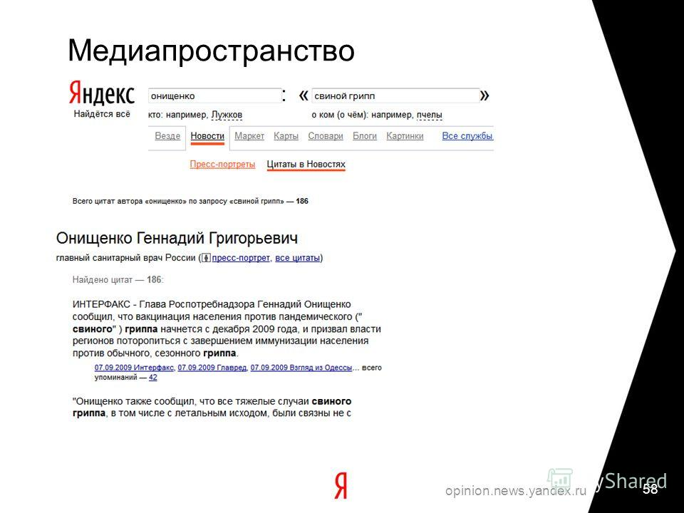 58 Медиапространство opinion.news.yandex.ru