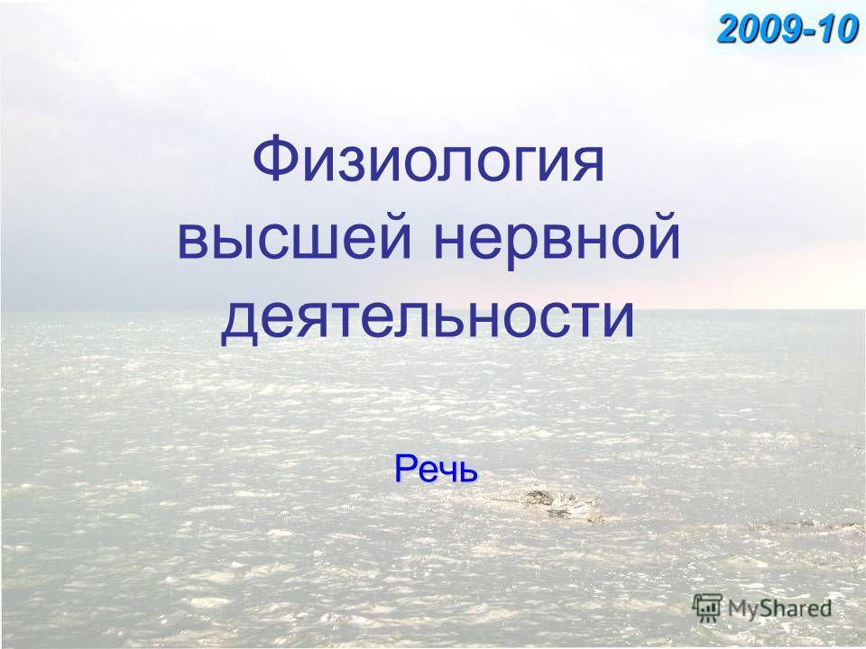 Физиология высшей нервной деятельности Речь 2009-10