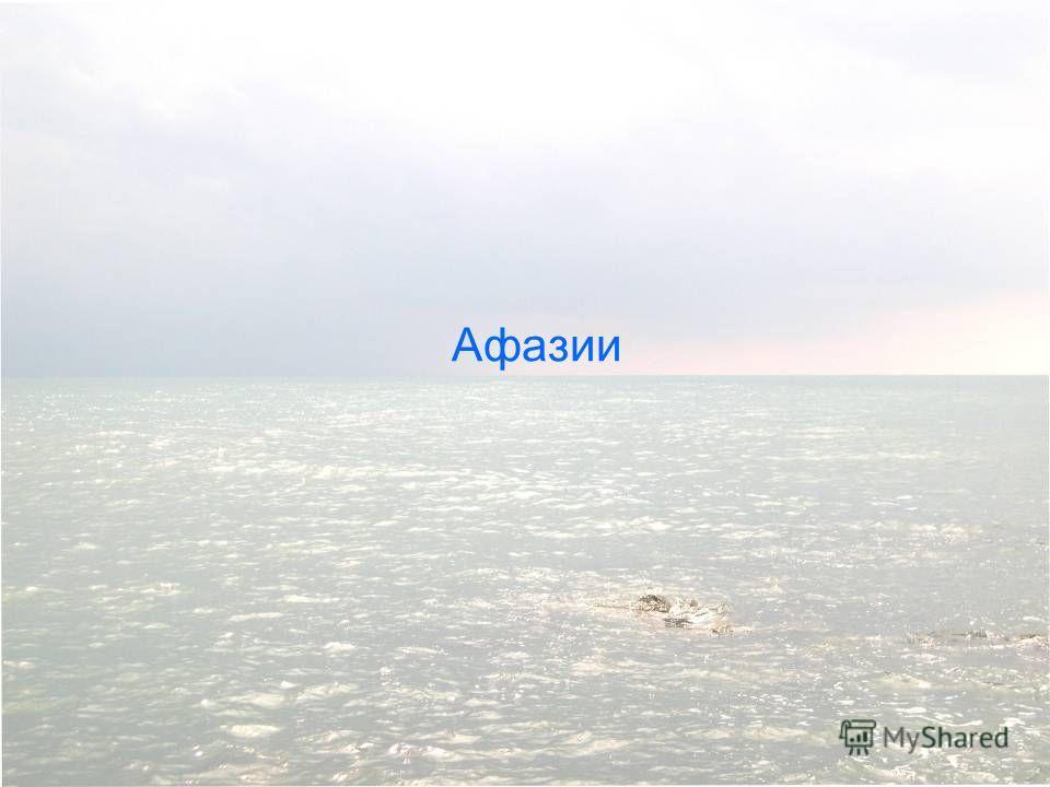 Афазии