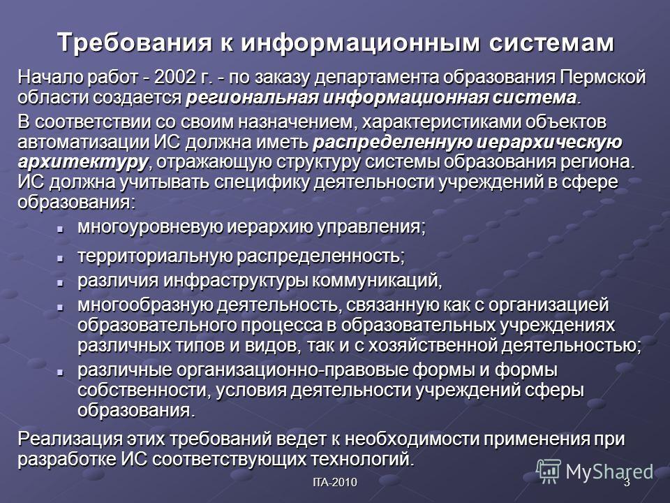 3ITA-2010 Требования к информационным системам Начало работ - 2002 г. - по заказу департамента образования Пермской области создается региональная информационная система. В соответствии со своим назначением, характеристиками объектов автоматизации ИС