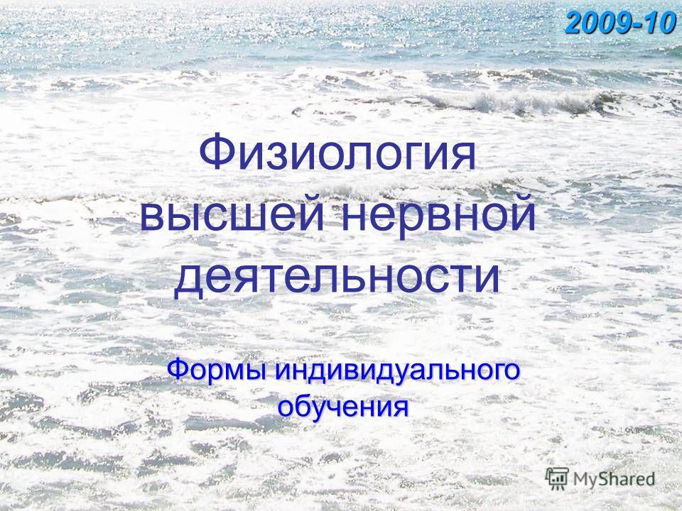 Физиология высшей нервной деятельности Формы индивидуального обучения 2009-10