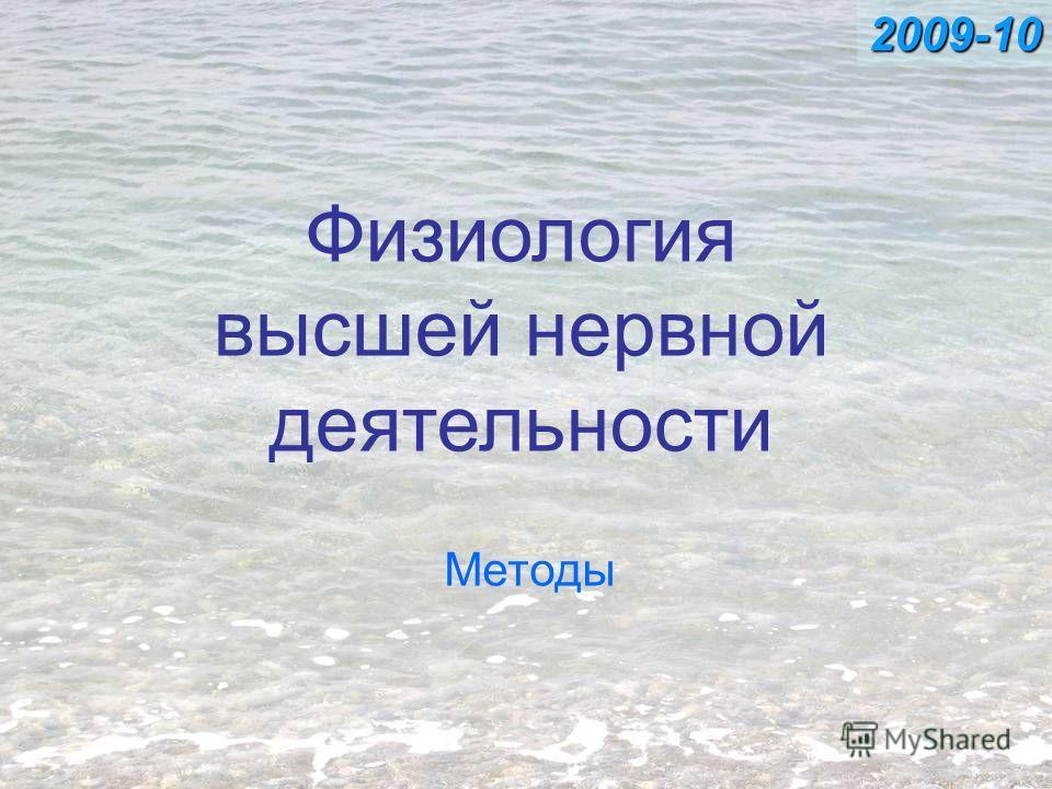 Физиология высшей нервной деятельности Методы 2009-10