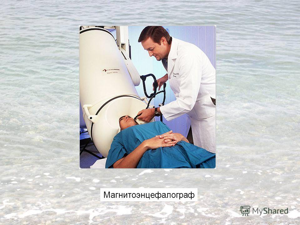 Магнитоэнцефалограф