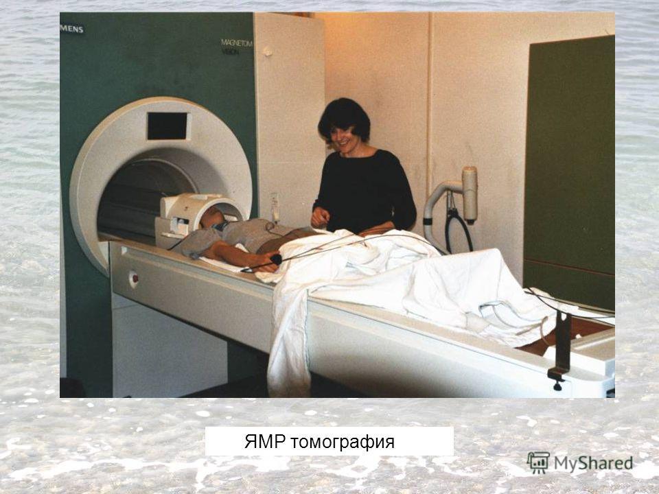 ЯМР томография