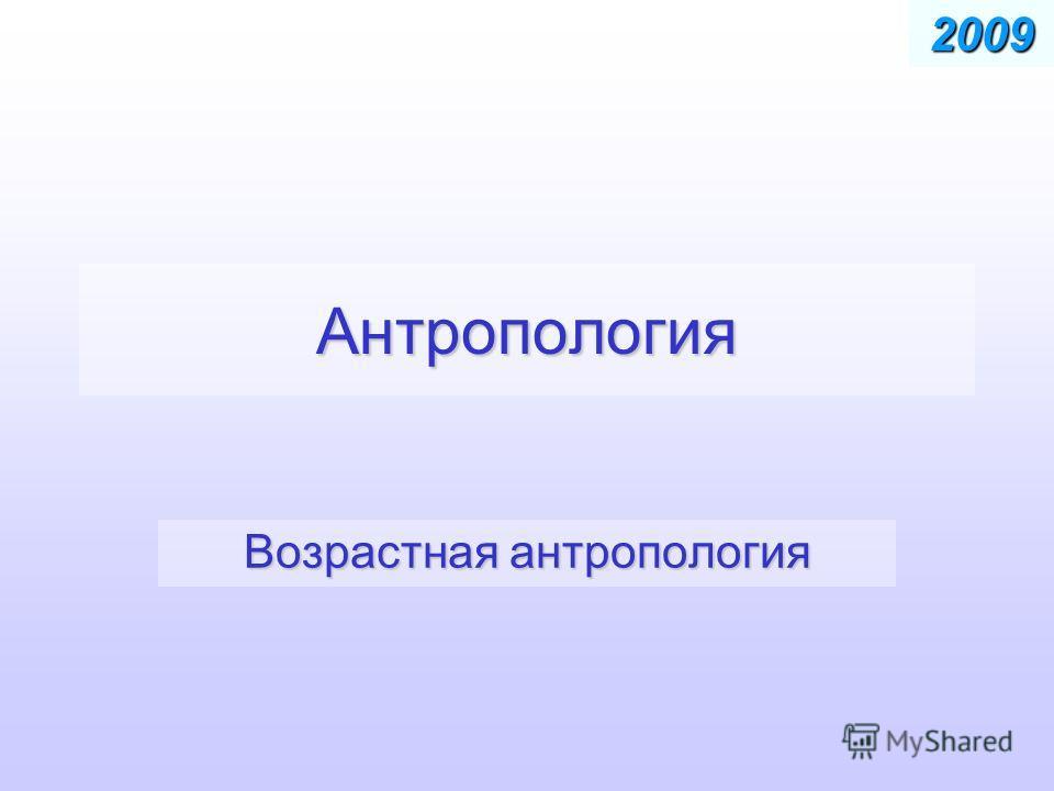 Антропология Возрастная антропология 2009
