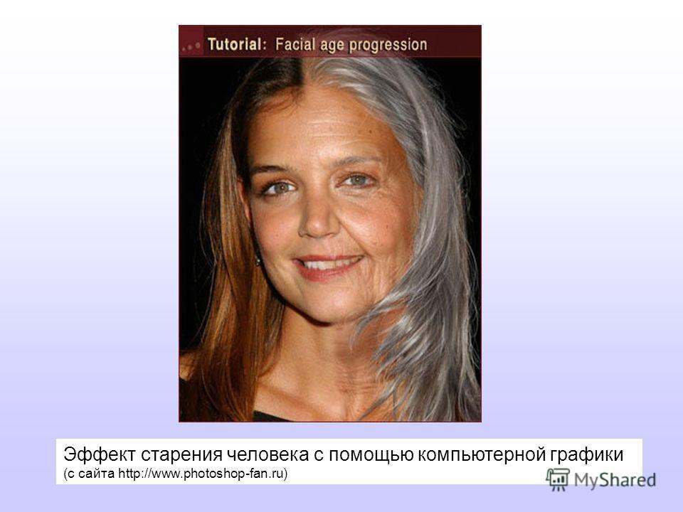 Эффект старения человека с помощью компьютерной графики (с сайта http://www.photoshop-fan.ru)