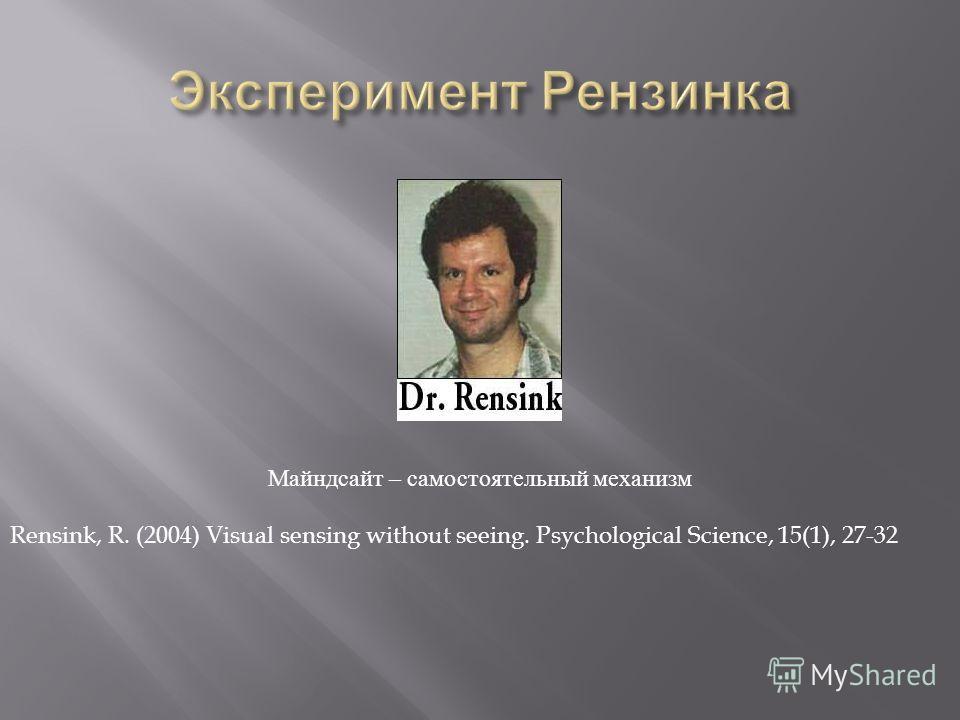 Майндсайт – самостоятельный механизм Rensink, R. (2004) Visual sensing without seeing. Psychological Science, 15(1), 27-32