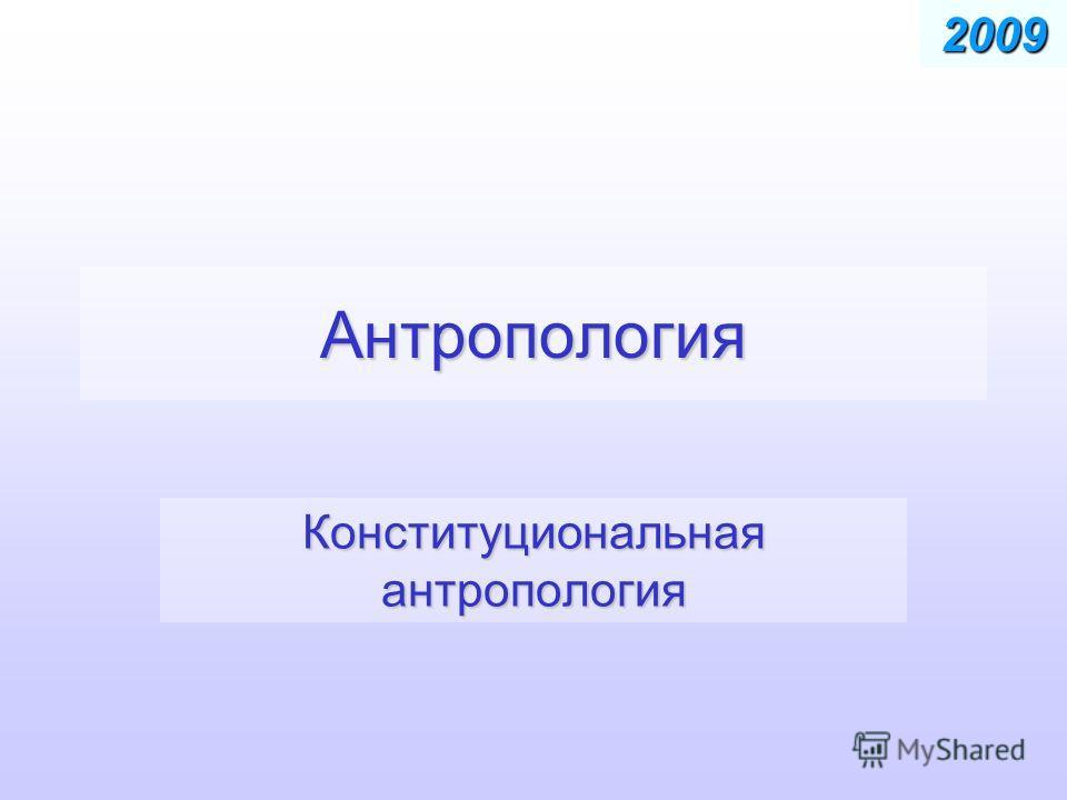 Антропология Конституциональная антропология 2009