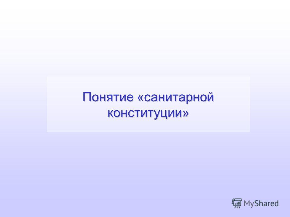 Понятие «санитарной конституции»
