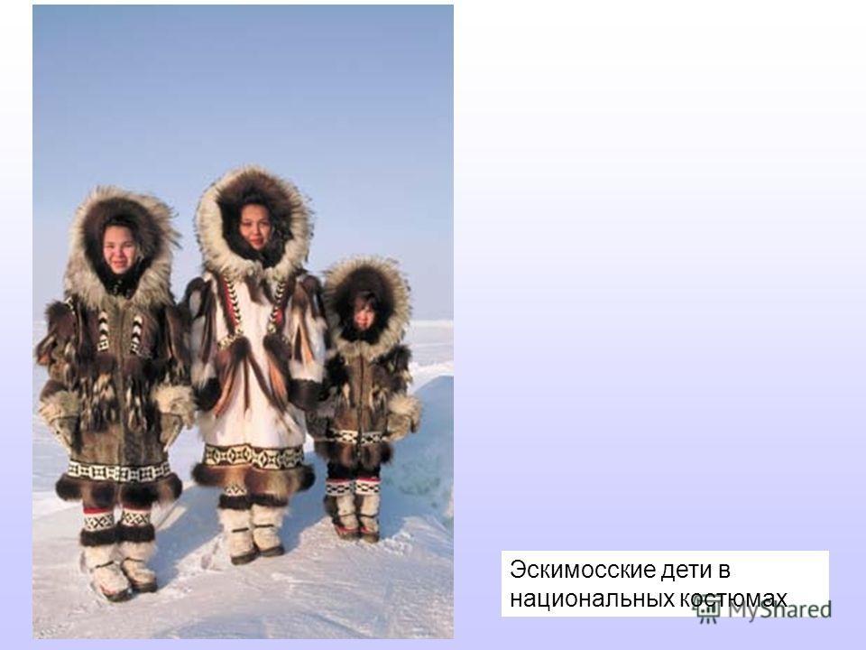 Эскимосские дети в национальных костюмах