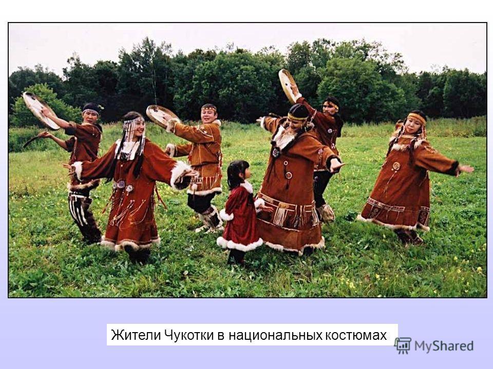 Жители Чукотки в национальных костюмах
