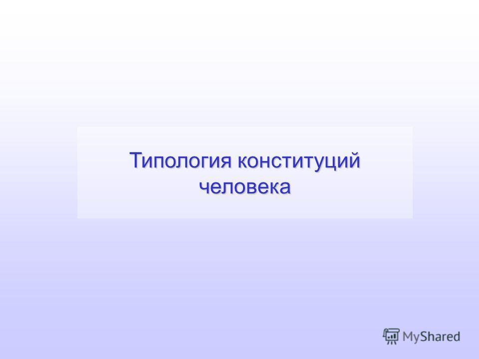 Типология конституций человека