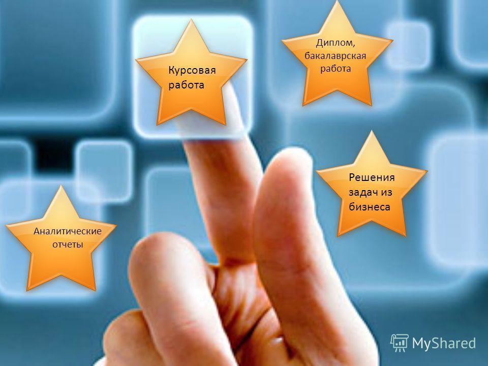 Курсовая работа Решения задач из бизнеса Аналитические отчеты Диплом, бакалаврская работа