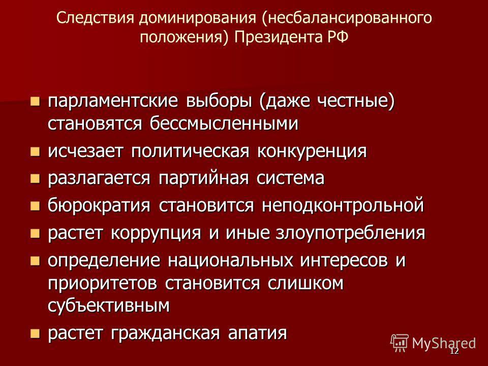 12 Следствия доминирования (несбалансированного положения) Президента РФ парламентские выборы (даже честные) становятся бессмысленными парламентские выборы (даже честные) становятся бессмысленными исчезает политическая конкуренция исчезает политическ