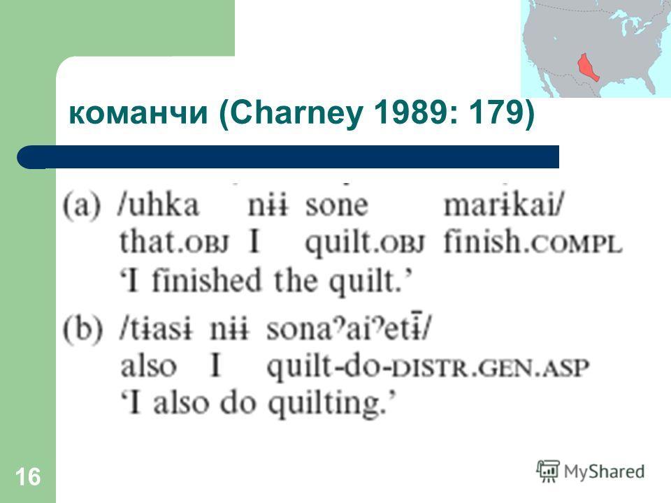 16 команчи (Charney 1989: 179)