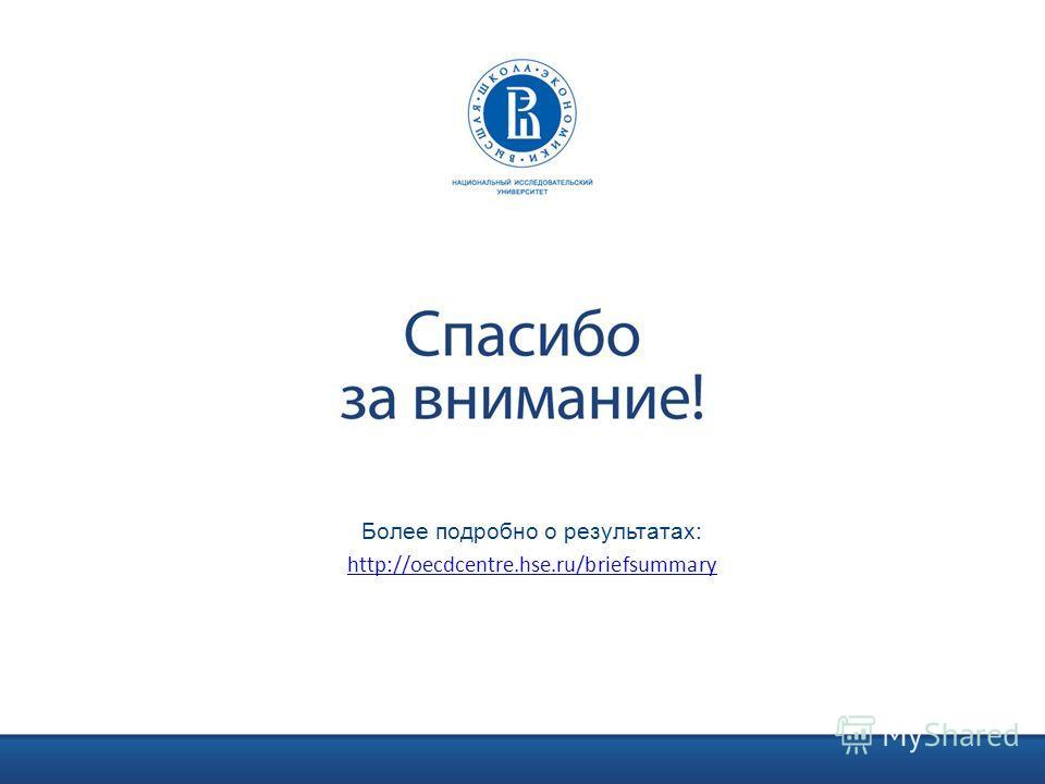 Более подробно о результатах: http://oecdcentre.hse.ru/briefsummary
