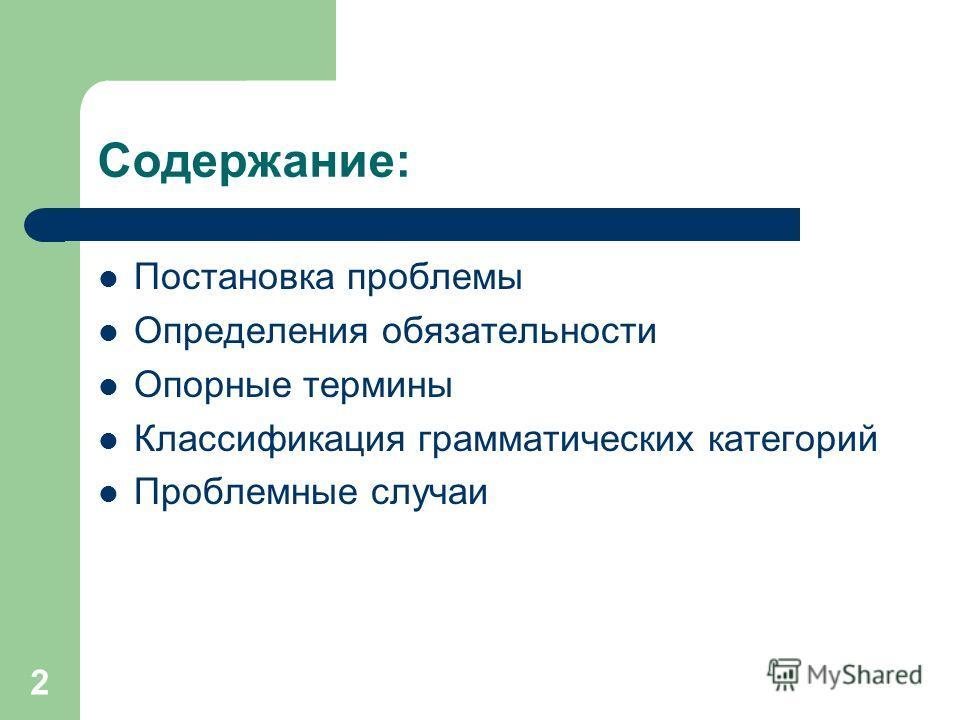 2 Содержание: Постановка проблемы Определения обязательности Опорные термины Классификация грамматических категорий Проблемные случаи