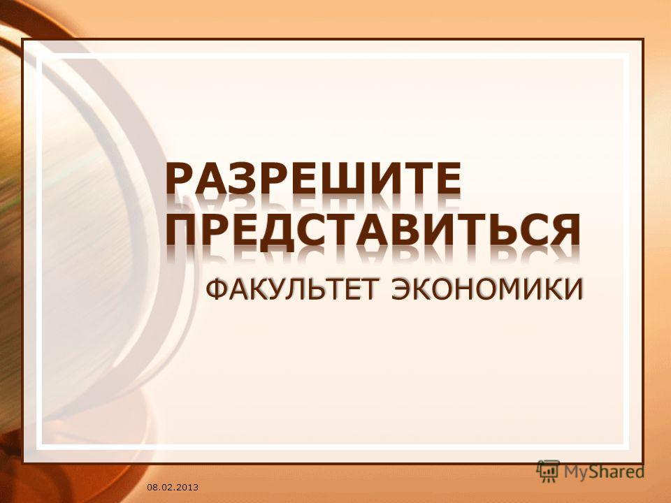 08.02.2013 ФАКУЛЬТЕТ ЭКОНОМИКИ
