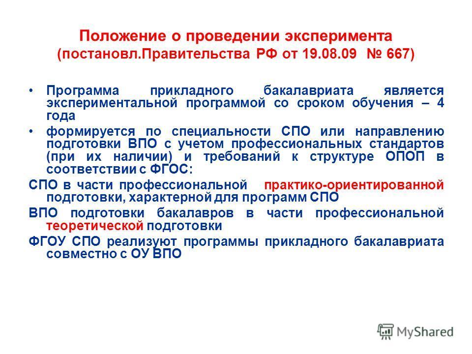 Положение о проведении эксперимента (постановл.Правительства РФ от 19.08.09 667) Программа прикладного бакалавриата является экспериментальной программой со сроком обучения – 4 года формируется по специальности СПО или направлению подготовки ВПО с уч