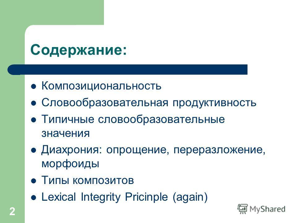 2 Содержание: Композициональность Словообразовательная продуктивность Типичные словообразовательные значения Диахрония: опрощение, переразложение, морфоиды Типы композитов Lexical Integrity Pricinple (again)