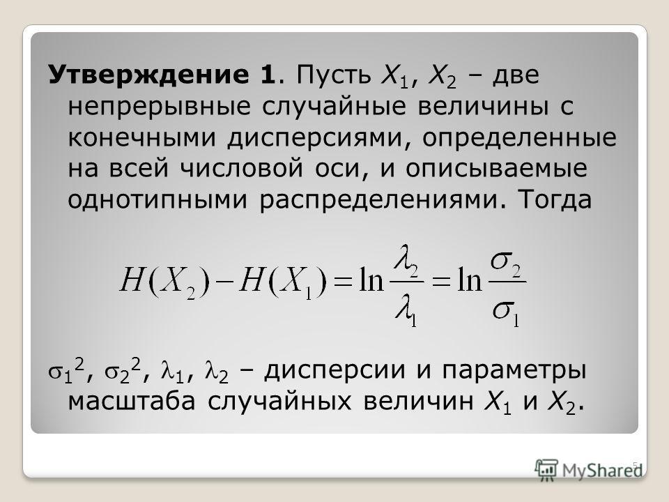 5 Утверждение 1. Пусть X 1, X 2 – две непрерывные случайные величины с конечными дисперсиями, определенные на всей числовой оси, и описываемые однотипными распределениями. Тогда 1 2, 2 2, 1, 2 – дисперсии и параметры масштаба случайных величин X 1 и