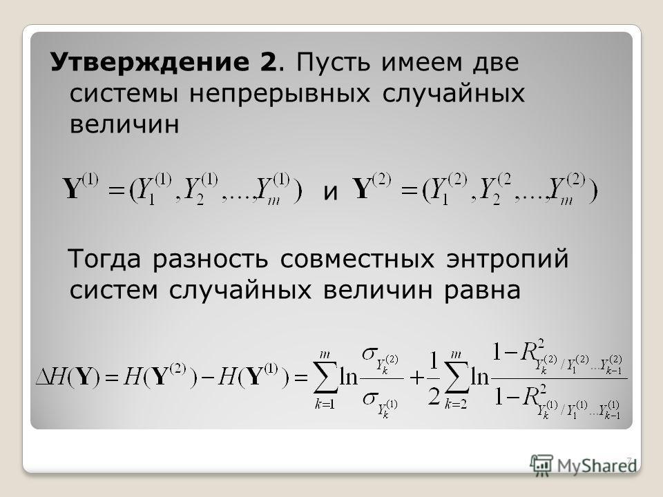 7 Утверждение 2. Пусть имеем две системы непрерывных случайных величин и Тогда разность совместных энтропий систем случайных величин равна