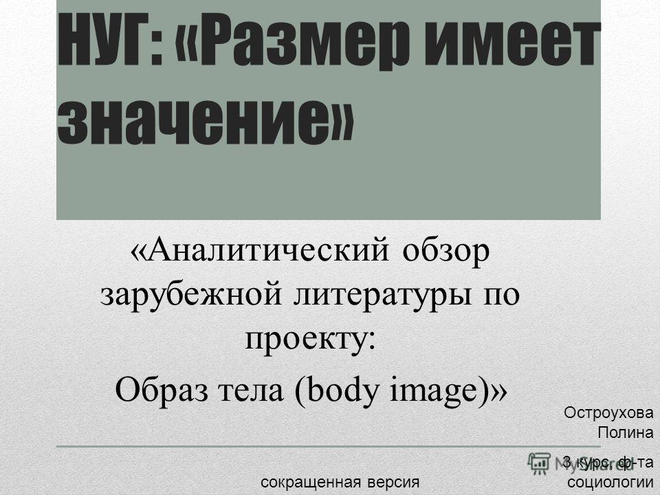 НУГ: «Размер имеет значение» «Аналитический обзор зарубежной литературы по проекту: Образ тела (body image)» сокращенная версия Остроухова Полина 3 курс, ф-та социологии