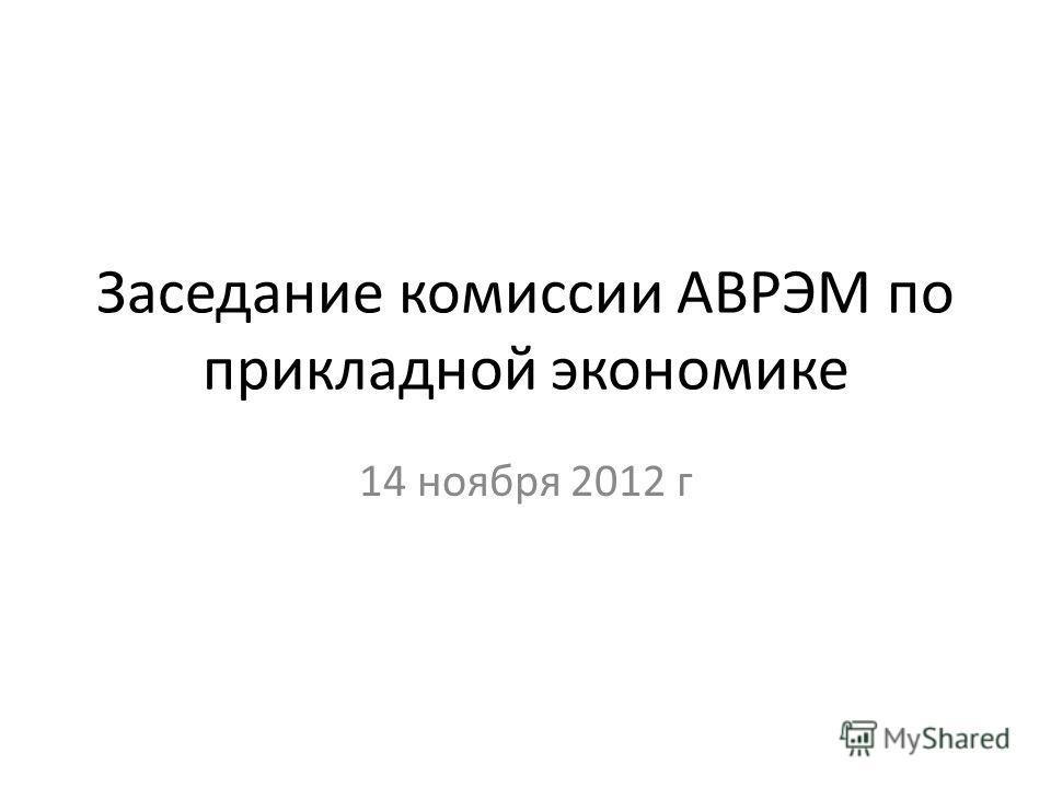 Заседание комиссии АВРЭМ по прикладной экономике 14 ноября 2012 г