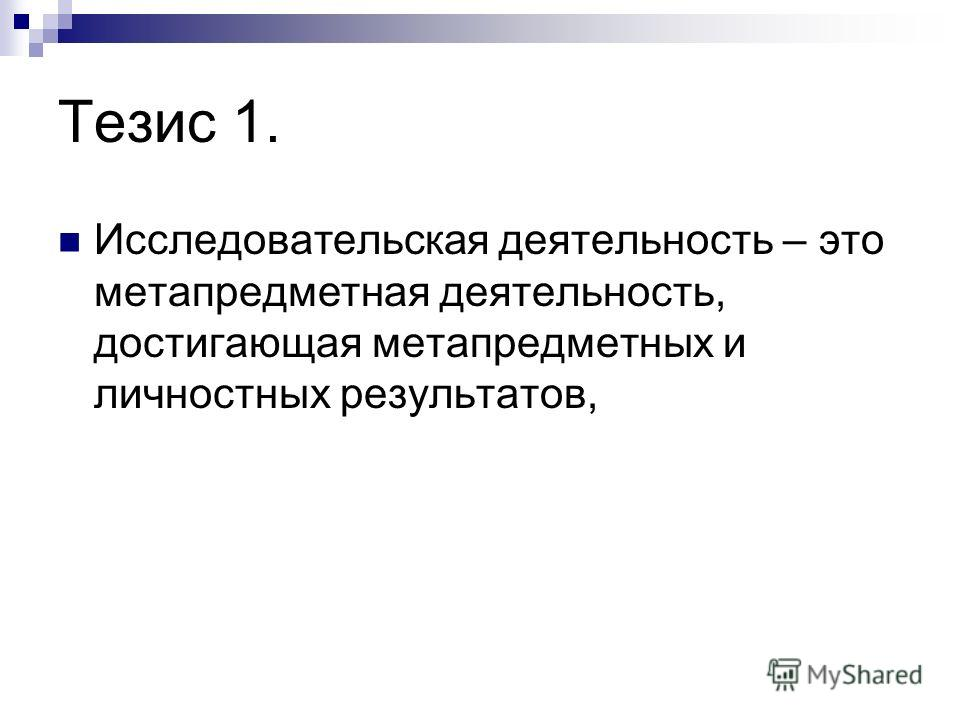 Тезис 1. Исследовательская деятельность – это метапредметная деятельность, достигающая метапредметных и личностных результатов,