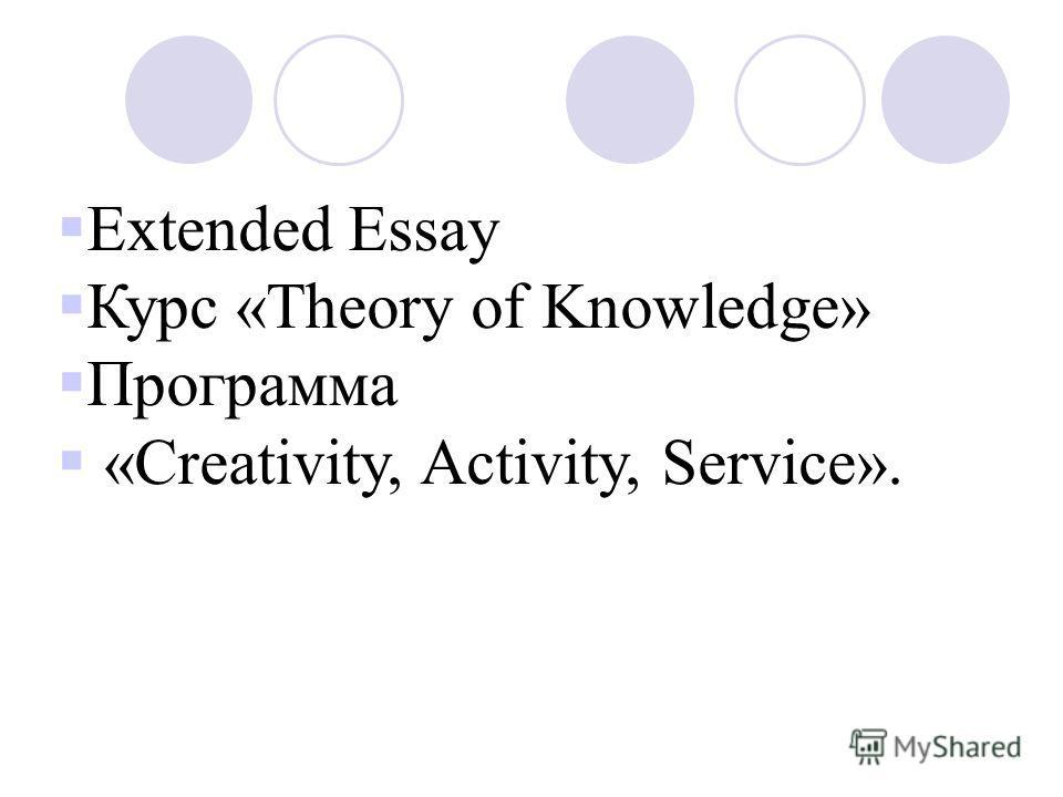 Extended Essay Курс «Theory of Knowledge» Программа «Creativity, Activity, Service».