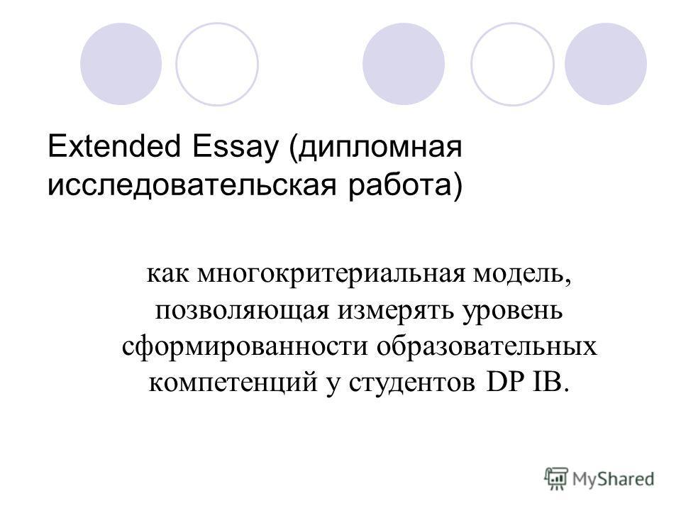 Extended Essay (дипломная исследовательская работа) как многокритериальная модель, позволяющая измерять уровень сформированности образовательных компетенций у студентов DP IB.