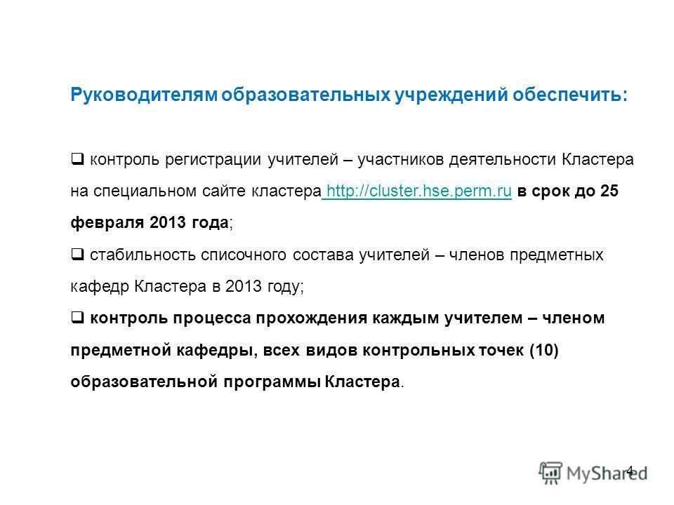 4 Руководителям образовательных учреждений обеспечить: контроль регистрации учителей – участников деятельности Кластера на специальном сайте кластера http://cluster.hse.perm.ru в срок до 25 февраля 2013 года; http://cluster.hse.perm.ru стабильность с