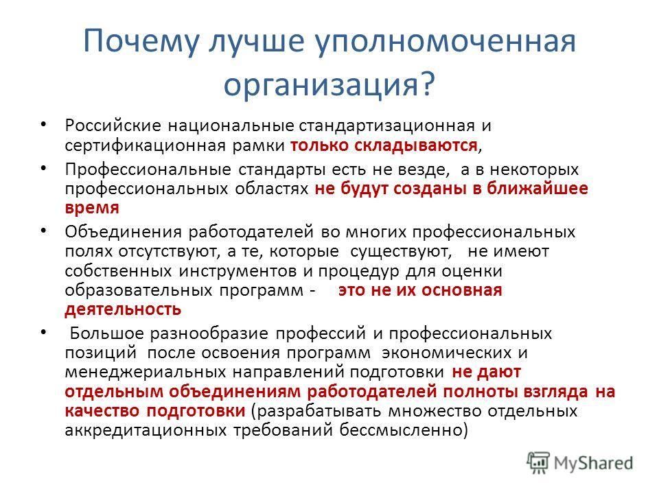 Почему лучше уполномоченная организация? Российские национальные стандартизационная и сертификационная рамки только складываются, Профессиональные стандарты есть не везде, а в некоторых профессиональных областях не будут созданы в ближайшее время Объ