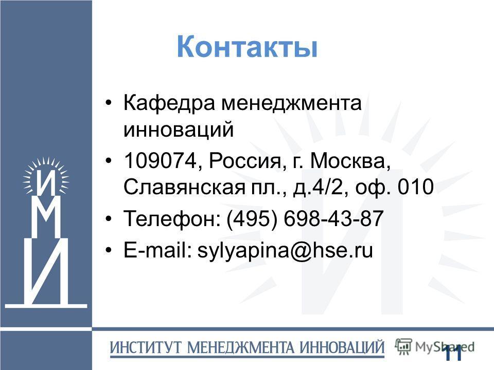 Контакты Кафедра менеджмента инноваций 109074, Россия, г. Москва, Славянская пл., д.4/2, оф. 010 Телефон: (495) 698-43-87 E-mail: sylyapina@hse.ru 11