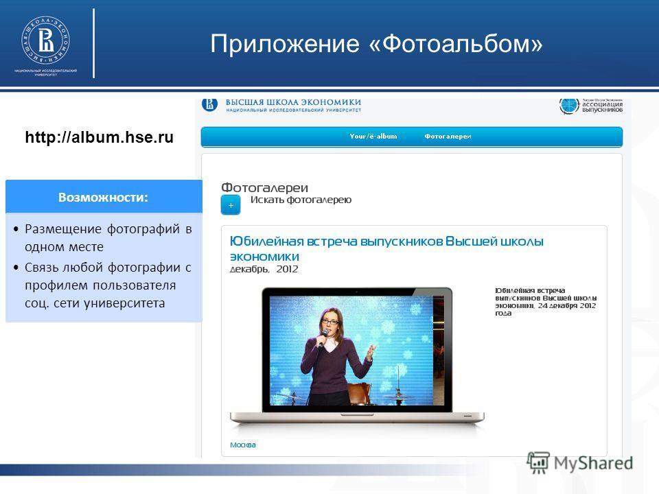 Приложение «Фотоальбом» http://album.hse.ru