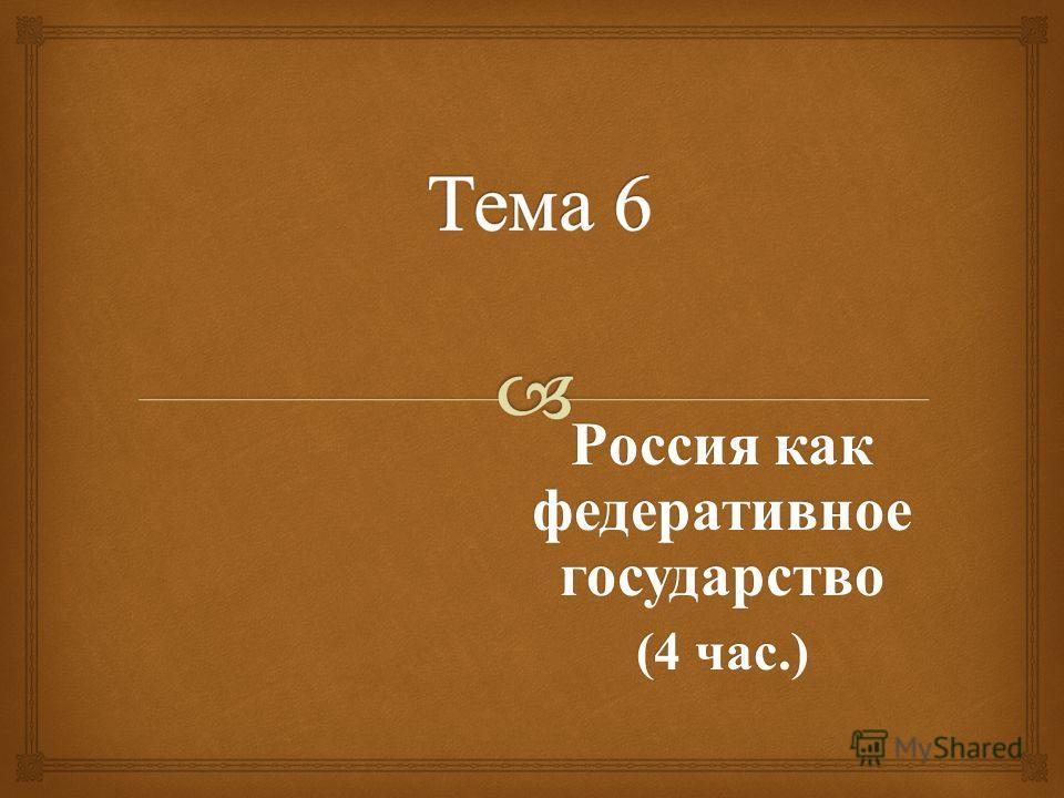 Россия как федеративное государство (4 час.)