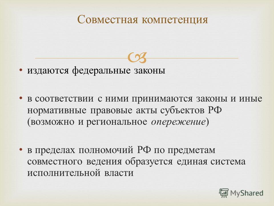издаются федеральные законы в соответствии с ними принимаются законы и иные нормативные правовые акты субъектов РФ ( возможно и региональное опережение ) в пределах полномочий РФ по предметам совместного ведения образуется единая система исполнительн