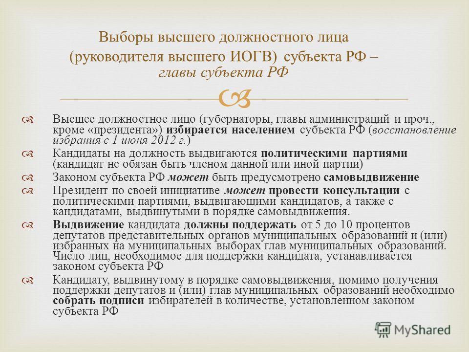 Высшее должностное лицо ( губернаторы, главы администраций и проч., кроме « президента ») избирается населением субъекта РФ ( восстановление избрания с 1 июня 2012 г. ) Кандидаты на должность выдвигаются политическими партиями ( кандидат не обязан бы