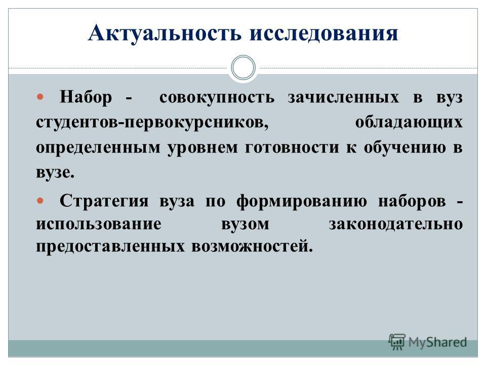 Презентация на тему КУРСОВАЯ РАБОТА ИВЧЕНКО Л А НАУЧНЫЙ  2 Актуальность исследования