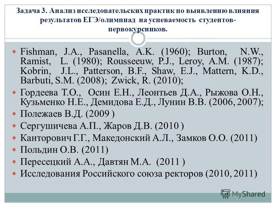 Fishman, J.A., Pasanella, A.K. (1960); Burton, N.W., Ramist, L. (1980); Rousseeuw, P.J., Leroy, A.M. (1987); Kobrin, J.L., Patterson, B.F., Shaw, E.J., Mattern, K.D., Barbuti, S.M. (2008); Zwick, R. (2010); Гордеева Т.О., Осин Е.Н., Леонтьев Д.А., Ры